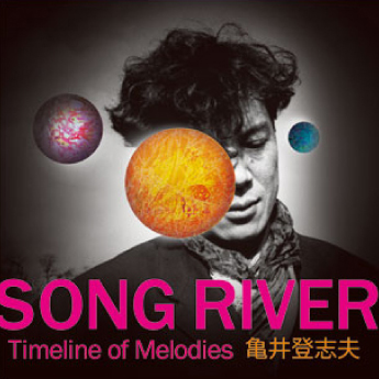 SONG RIVER